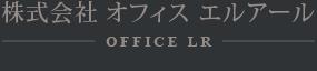 株式会社オフィス エルアール