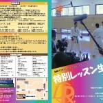 2015特別レッスン生募集ソト JPG (2)