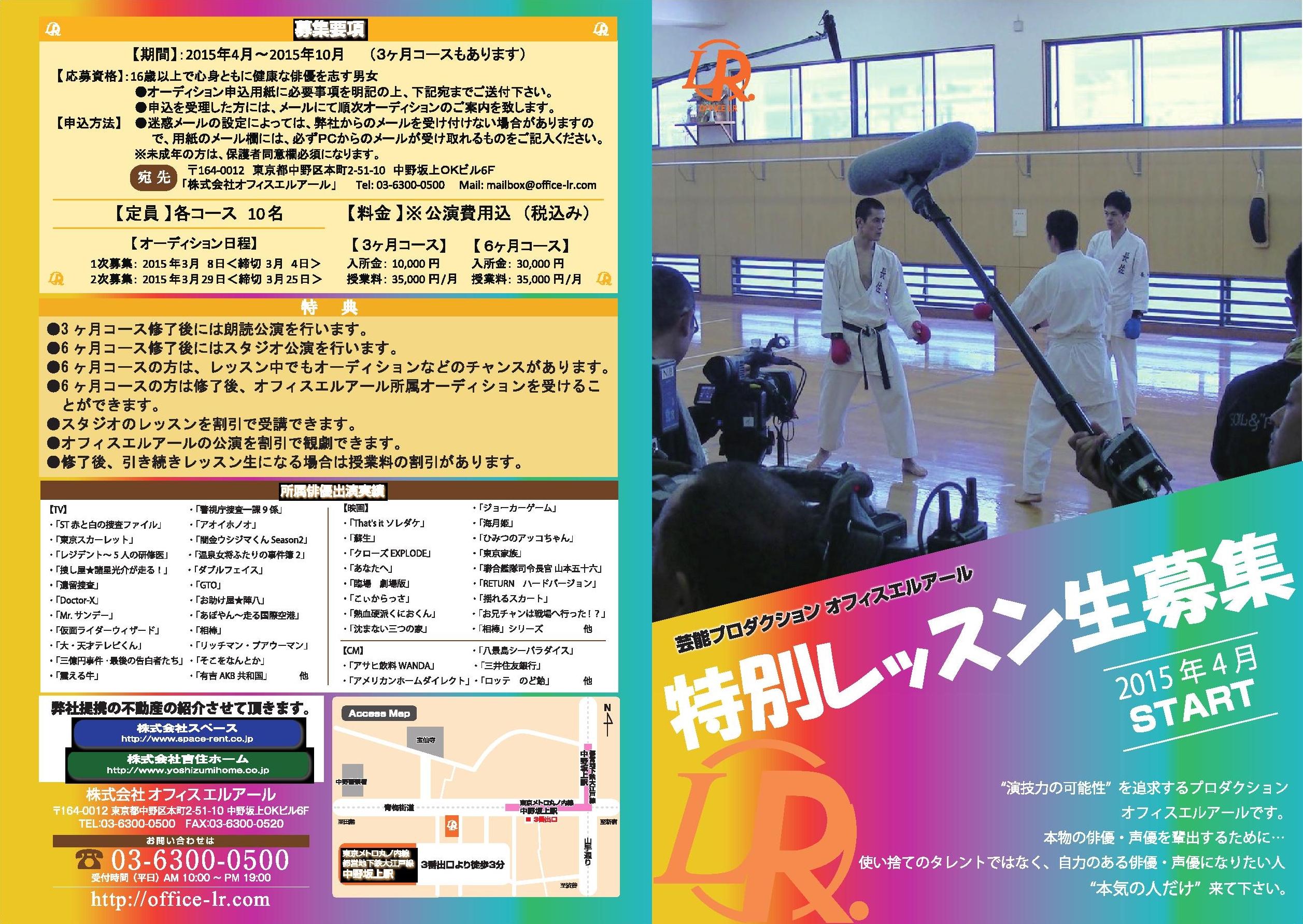 2015特別レッスン生募集ソト