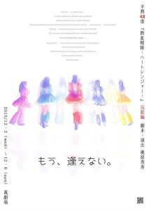 ハートレンジャー終末ノ総譜